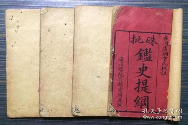 """Qing Jiaqing Zhu Mo color engraved book, Qianlinshu Pavilion, Guangzhou Academy of Sciences, Guangzhou Museum, Ban Gugang, Lu Jinjintang, remarks, """"Zhu Peijian History Outline,"""" Volume 1 to Volume 4 in four lines and 4 volumes. annotation)"""