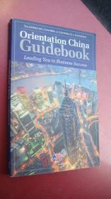 Orientation CHINA guidebook: Leading you to Business Success  全铜版纸印刷