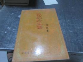 张爱玲文集合订本