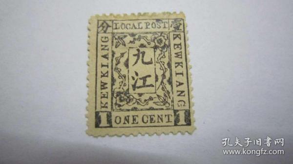 清九江商埠邮票 九江1 *次普通邮票 1分,黑(白纸)~5