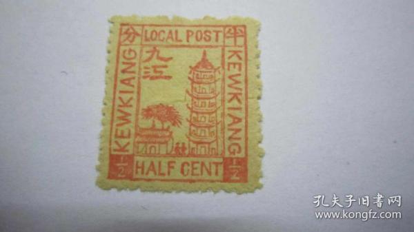 清九江商埠邮票 九江1 *次普通邮票 0.5分,红(黄色纸)~2