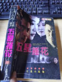 """Haiyan Book Series """"Five Stars Pushing Flowers"""""""