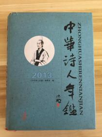 中華詩人年鑒(2013年卷)