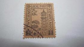 清九江商埠邮票 九江1 *次普通邮票 0.5分,黑(粉红色纸))~4