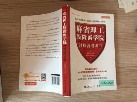 管理大師經典系列:麻省理工斯隆商學院過程咨詢課(2)