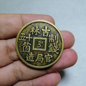 吉林官局造 制钱五十个 光绪元宝 黄铜 满穿试样铜板