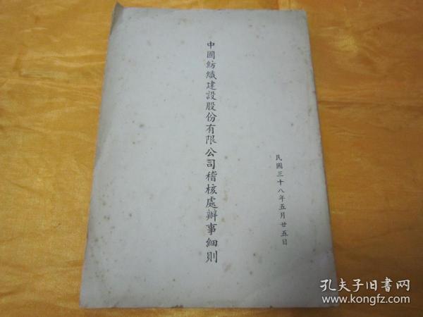 """极稀见民国老版《中国纺织建设股份有限公司稽核处办事细则》,32开平装一册全, 民国三十八年五月刊行。内录大量""""公司核查管理制度细则"""",版本罕见,品如图。"""