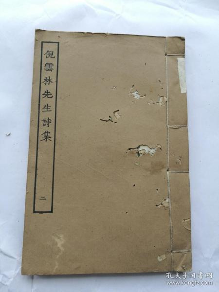 The original volume is complete, and Mr. Ni Yunlin's poems have three volumes and four volumes.