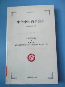 《中华中医药学会史》