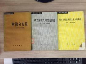 現代數學譯叢3冊合售:常微分方程、動力系統幾何理論引論、微分方程在平面上定義的曲線
