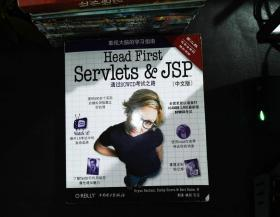 Head First Servlets&JSP(第二版·中文版):通过SCWCD考试之路