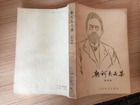 契訶夫文集 第四卷