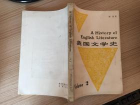 英國文學史 第二冊【全英文】