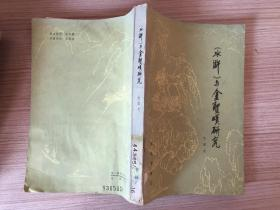 水滸與金圣嘆研究