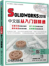 Solidworks2018中文版从入门到精通