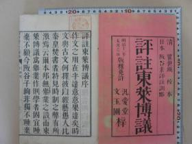 A complete collection of 6 volumes of the Commentary on Donglaiboyi, written by Qu Shiying from the Qiantang of the Qing Dynasty, and a commentary by Japanese and Han scholar Sakatani Susei. Ban Gusu is well versed in the Chinese language of our country, and is very good at Donglai Boyi. The commentary is probably his daily private lectures. Meiji Annual