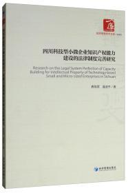 四川科技型小微企业知识产权能力建设的法律制度完善研究