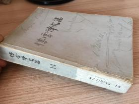 傅雷譯文集 14(第十四卷)