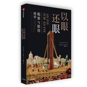 以眼还眼:犯罪与惩罚简史:a global history of crime and punishment