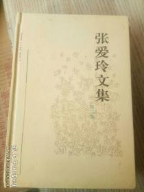 张爱玲文集第三卷