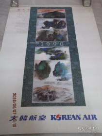 1990 Zhang Daqian Painting Calendar Full 7