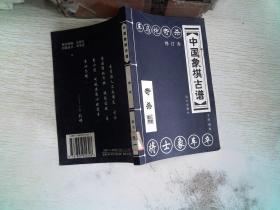 中國象棋古譜:奇殺【修訂本】
