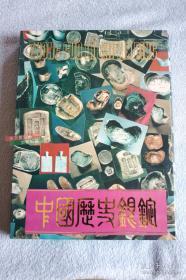 中國歷史銀錠,湯國彥著, 云南人民出版社,1993年第一版!正版現貨!