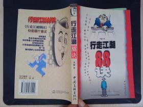 行走江湖88訣