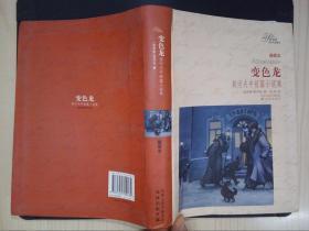 變色龍:契訶夫中短篇小說集(插圖本)