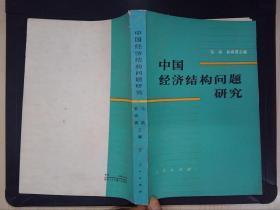 中國經濟結構問題研究(下)