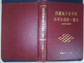 西藏地方是中國不可分割的一部分:史料選輯.