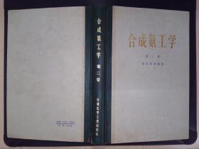合成氨工學(第二卷)