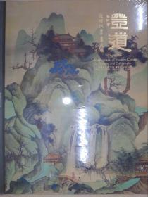 北京匡時2018春季拍賣會:澄道——近現代書畫夜場(2018.6.15)488