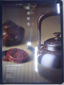 東京中央香港2018春季拍賣會:一期一會——聽茶聞香(2018.5.28)