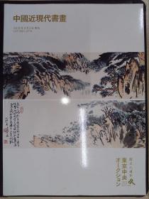 東京中央2018創立八周年拍賣會:中國近現代書畫(2018.9.3)