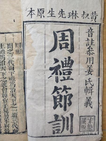 Zhou Li Ritual, one of the main classics of Confucianism, was carved on wood during the Yongzheng period of the Qing Dynasty. Specifications 19.6X11.8X1cm