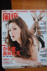 現貨 《風度  雜志》2008.2封面人物 胡可