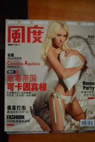 現貨 《風度  雜志》2007.5封面人物 克里斯蒂娜 阿奎萊拉