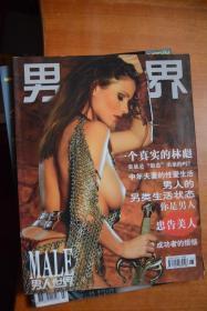 《男人世界》2006.11