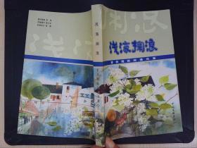 淺海掬浪(上卷):董邦耀新聞通訊集