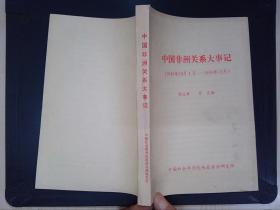中國非洲關系大事記:1949年10月1日-1984年12月