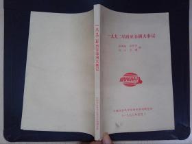 1992年西亞非洲大事記.