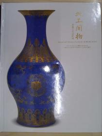 北京匡時2018春季拍賣會:天工開物——瓷器工藝品夜場(2018.6.15)489