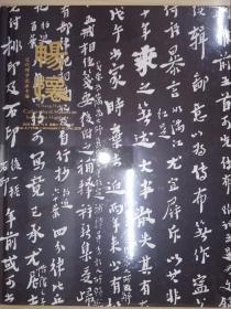 北京匡時2018年春季拍賣會:暢懷——近代碑學流派專場(2018.6.16)497.