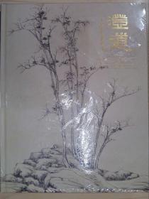 北京匡時2018春季拍賣會:澄道——古代書畫夜場(2018.6.16)499