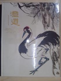 北京匡時2018春季拍賣會:澄道——南吳北齊書畫夜場(2018.6.15)486.