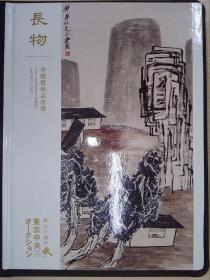 東京中央2018創立八周年拍賣會:長物——中國藝術品夜場(2018.9.2)