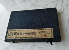 "The Republic of China wire-bound edition, the fine-tuned broken sentence ""Zhao Zhu Sunzi Thirteen Pieces"" (four letters in one letter look good)"