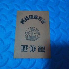 尹璋舊藏:1955年 首都牌縫紉機保修證一枚。貼有五十年代印花稅票一枚。