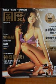 現貨 《風度  雜志》2007.7封面人物 林嘉綺